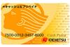 idemitsu-pre-paid-card